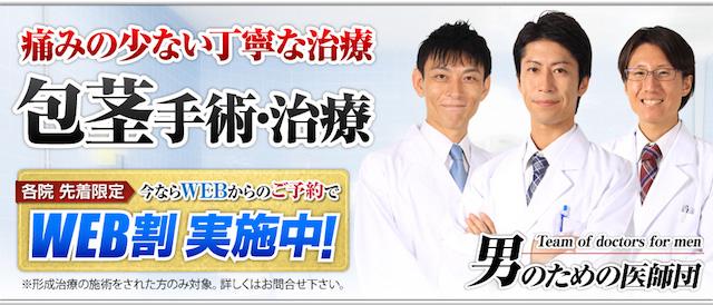 包茎手術 ツーエークリニック