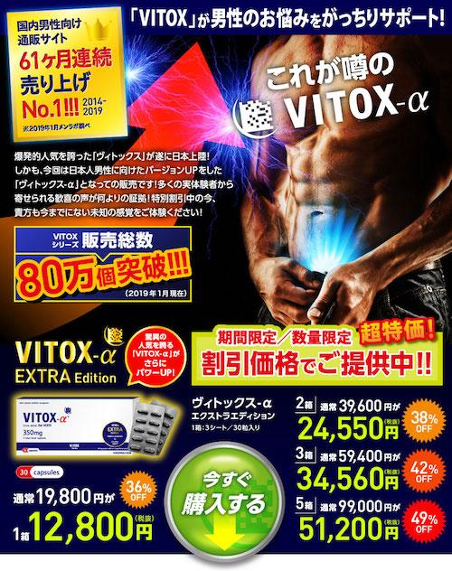 VITOX-α