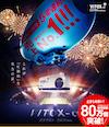 シトルリンサプリ VITOX-α