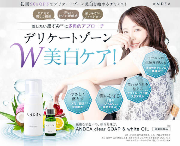 ANDEA clear SOAP